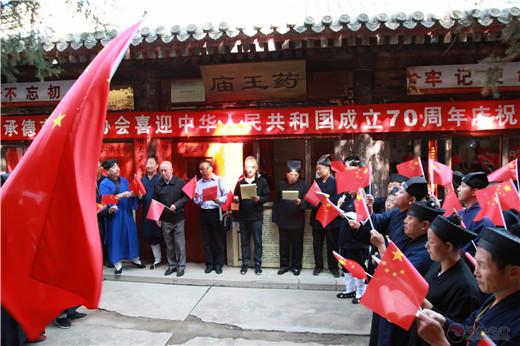 承德市道教协会举办喜迎新中国成立70周年庆祝活动