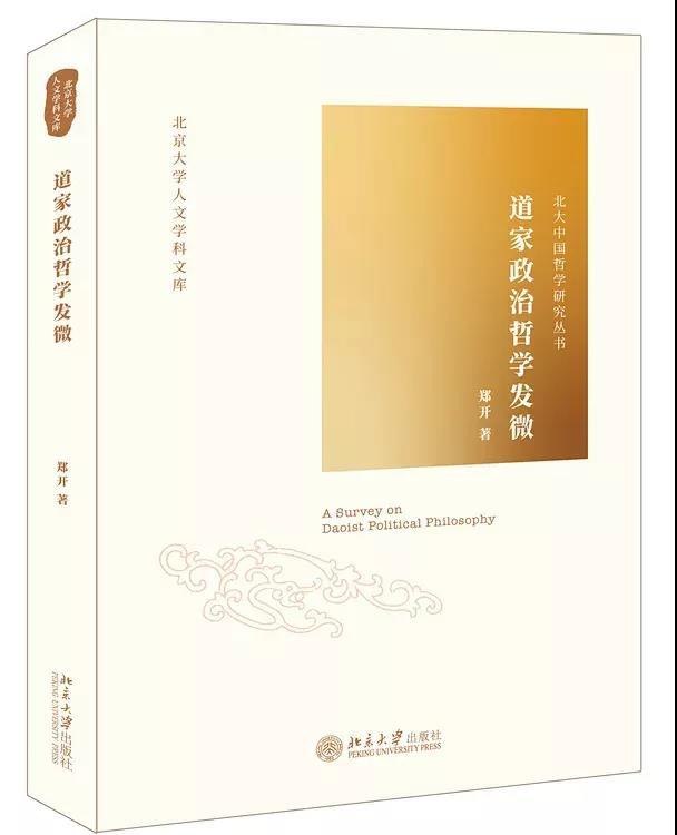 新书推介:郑开著《道家政治哲学发微》