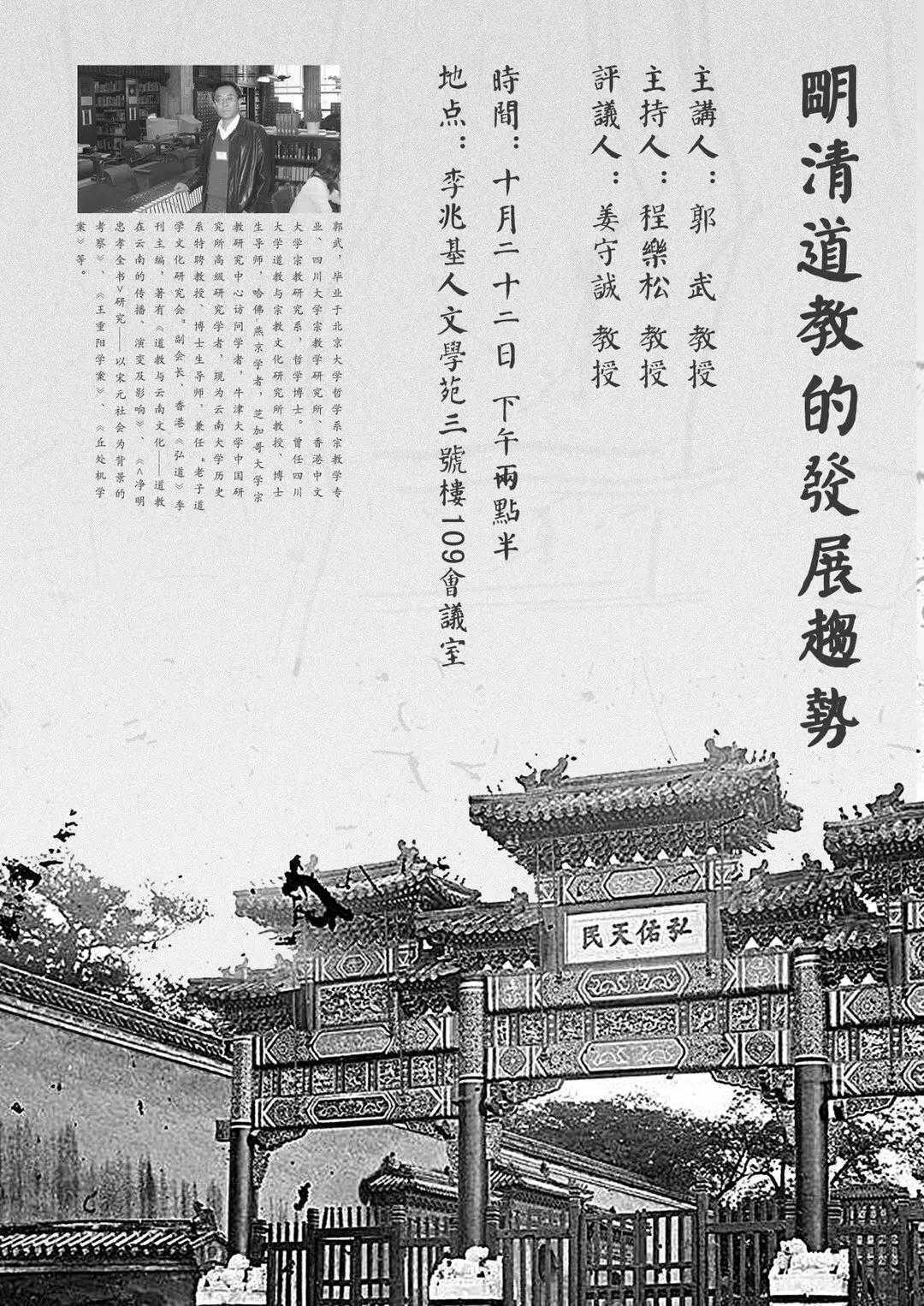 講座預告:郭武教授《明清道教的發展趨勢》