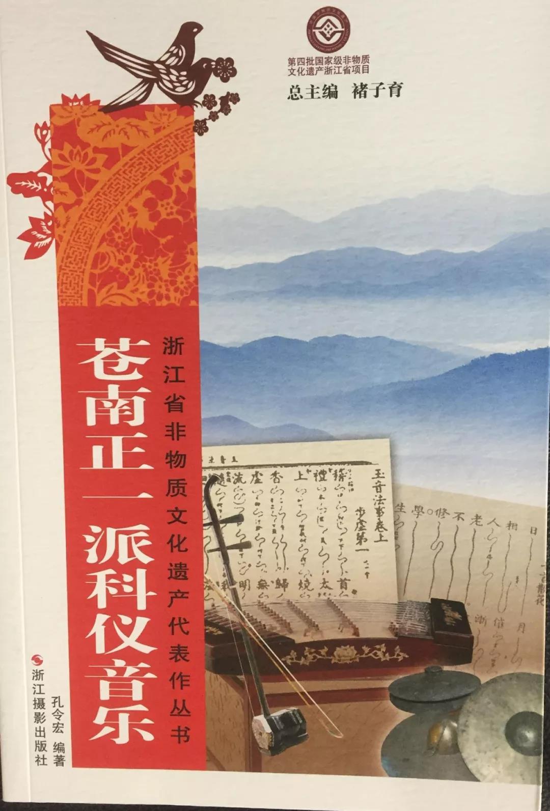 新书推介:孔令宏《苍南正一派科仪音乐》