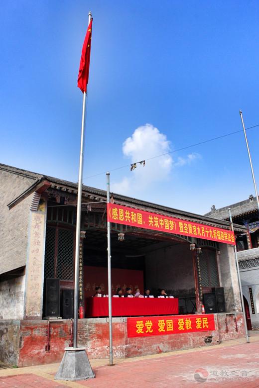 """吕梁市道协举办""""感恩共和国·共筑中国梦""""爱国主题活动"""