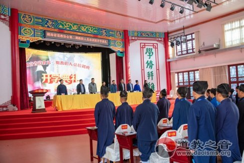 第二期湖南省道教教职人员培训班在南岳坤道学院开班