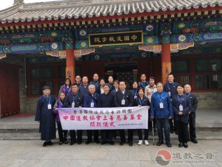 香港国际道教慈善访问团向中国道协上善慈善基金捐助