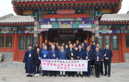 香港国际道教慈善访问团捐款仪式在京举行
