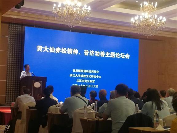 第20届中国•兰溪黄大仙文化节在兰溪举办