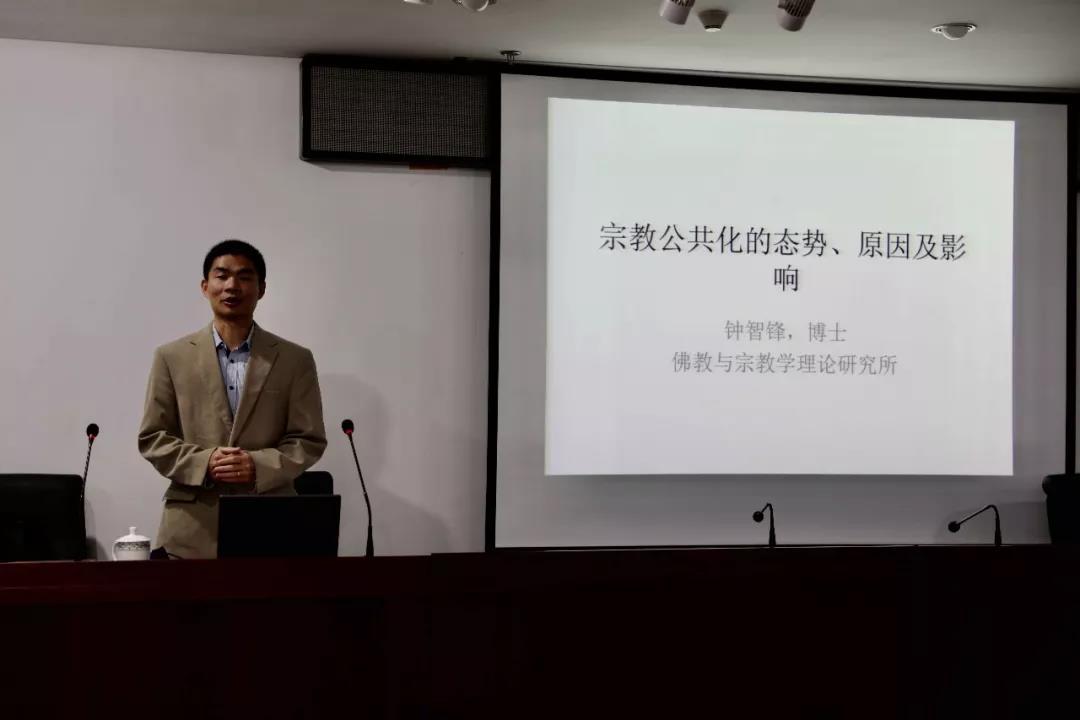 中国人民大学佛学与宗教学理论研究所钟智锋研究员应邀到中国道教学院作专题讲座