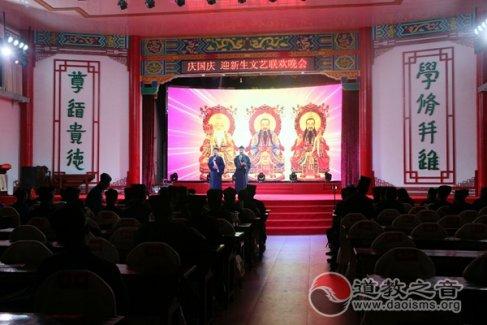 """南岳坤道学院举行""""庆国庆.迎新生""""文艺联欢晚会"""