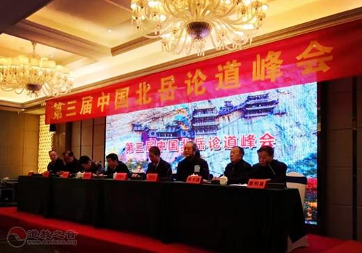 第三届中国北岳论道峰会圆满举办