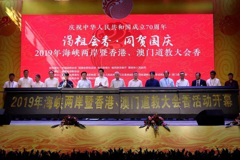 2019年海峡两岸暨香港、澳门道教大会香活动在涵江开幕