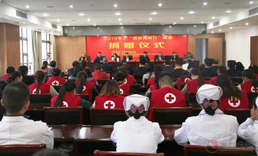 """苏州市道协2019""""博爱光明行""""慈善捐赠仪式在盐城阜宁县举行"""