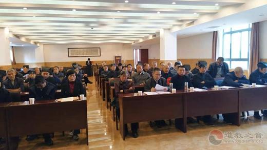 陕西省商洛市商南县道教协会举行二届一次会议暨换届大会