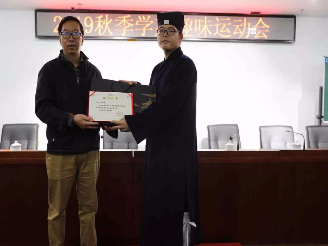 中国道教学院举行2019秋季学期趣味运动会
