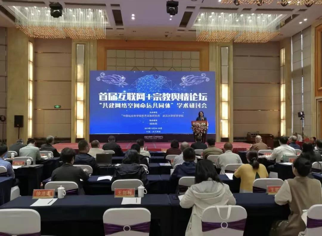 首届互联网+宗教舆情论坛学术研讨会在武汉举行