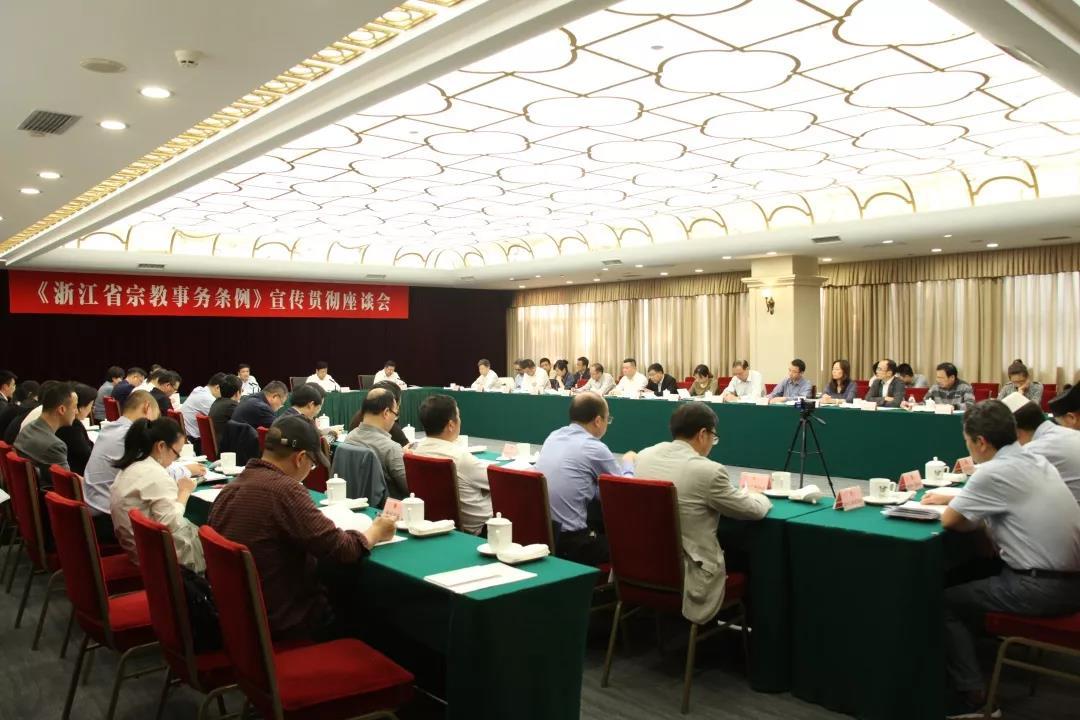 《浙江省宗教事务条例》宣传贯彻座谈会召开