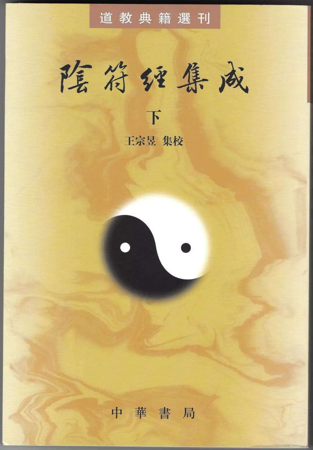 新书推介:王宗昱集校《阴符经集成》(上、下)