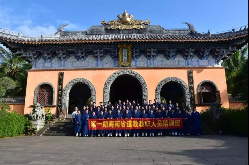 第一期海南省道教教职人员培训班在海南玉蟾宫开班