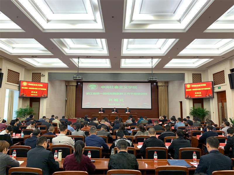 浙江省统一战线民族宗教工作干部培训班在中央社会主义学院圆满结束