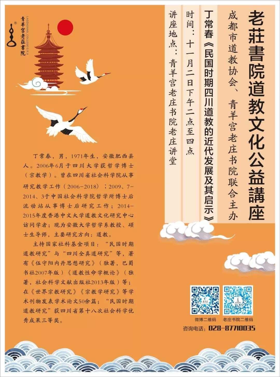 讲座预告:民国时期四川道教的近代发展及其启示