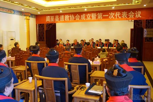 陕西省周至县道教协会在楼观台成立