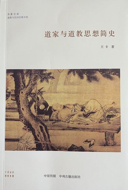 王卡先生:《道家与道教思想简史》