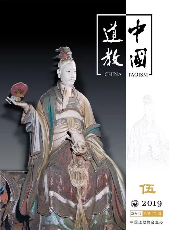 《中国道教》2019年第五期(总第173期)目录