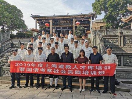 上海市道协举行人才库培训暨国情考察社会实践培训班