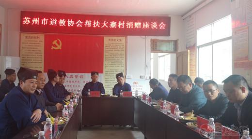 苏州市道教协会赴铜仁开展爱国主义教育暨开展公益慈善活动