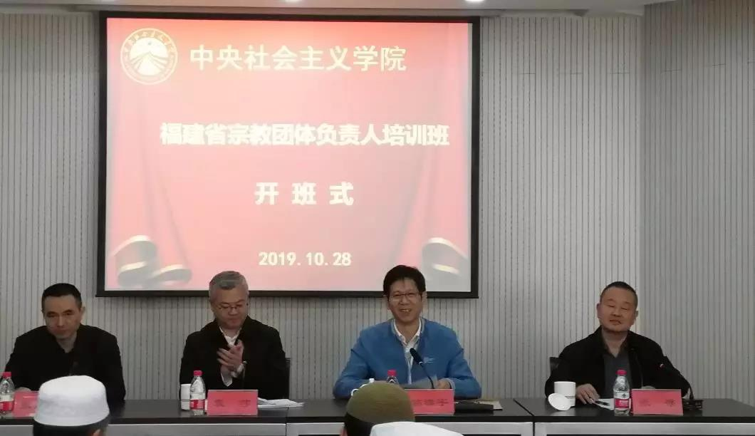 福建省宗教团体负责人培训班在中央社会主义学院举办