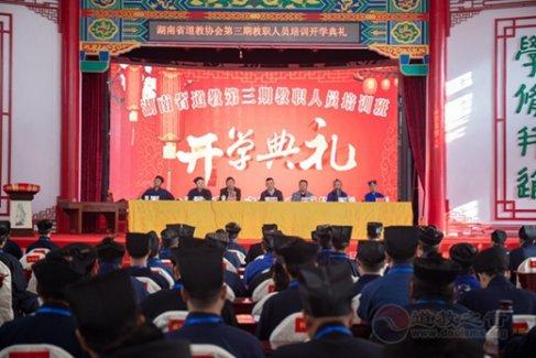 2019年度湖南省道教协会第三期教职人员培训班开班