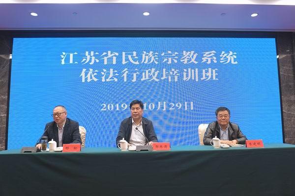 江苏省民宗委举办全省民族宗教系统依法行政培训班