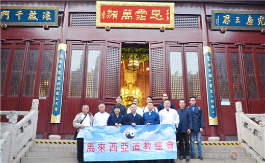 马来西亚道教总会访问团一行参访上海白云观