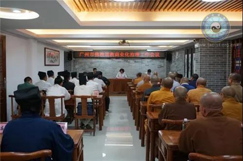 广州市民族宗教事务局召开市佛教道教商业化治理工作专题会议
