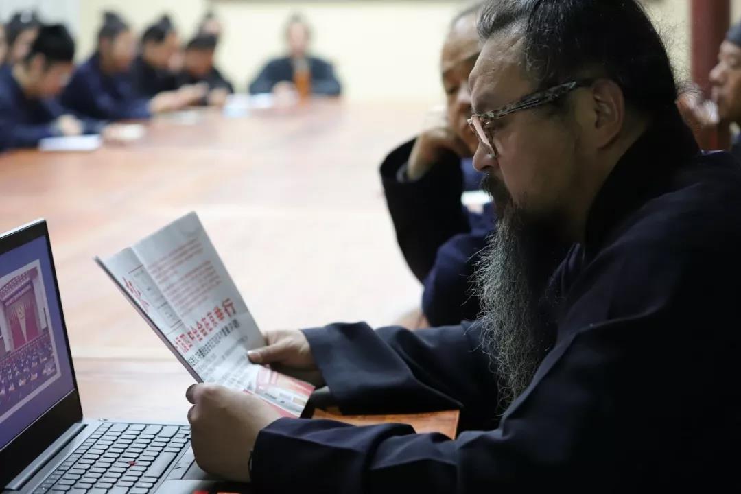 北京白云观全体道众认真学习十九届四中全会精神