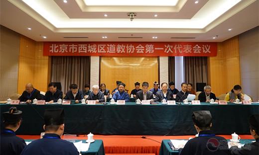 北京市西城区凤凰彩票成立暨第一次代表大会召开