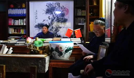山东省淄博市道教协会召开会长办公会议