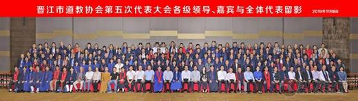 晋江市凤凰彩票举行第五次代表大会暨第五届理监事会就职典礼