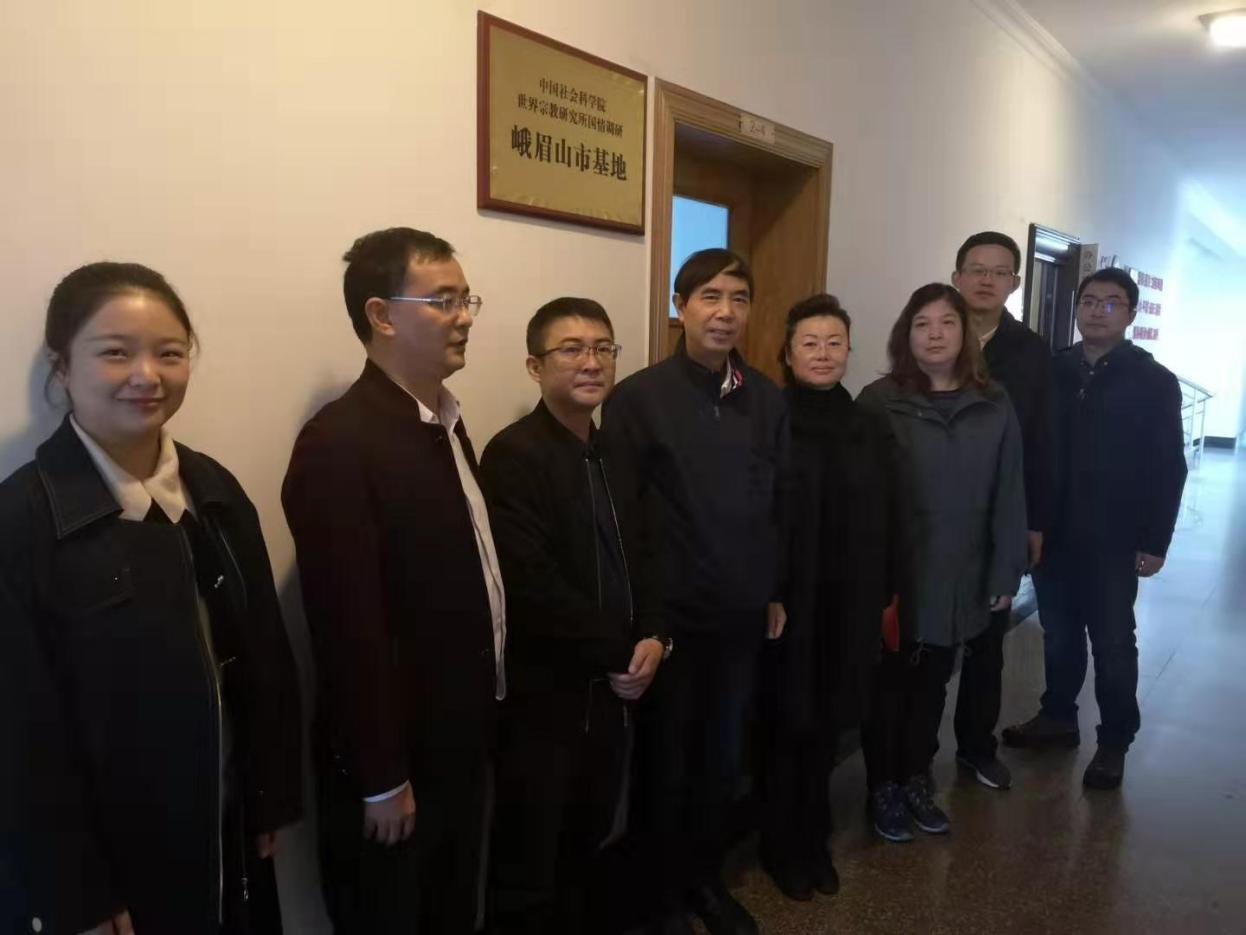 中国社会科学院世界宗教研究所国情调研峨眉山市基地挂牌仪式顺利举行