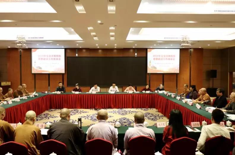 福建省宗教院校思想政治工作座谈会在福建福州召开