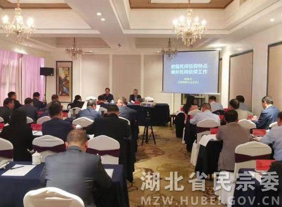 湖北省举办全省民间信仰事务管理工作培训班