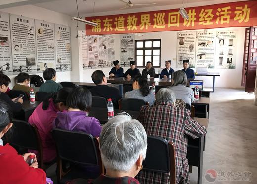 上海市浦东新区道教协会举办玄门讲经巡讲活动