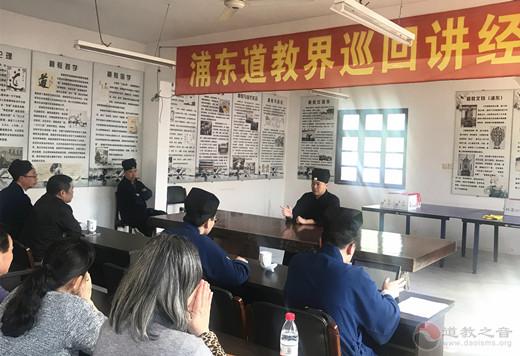 浦东道协举办玄门讲经巡讲活动