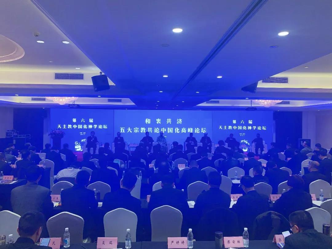 和衷共济——五大宗教共论中国化高峰论坛举行