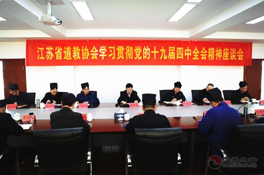 江苏省道教协会学习贯彻党的十九届四中全会精神