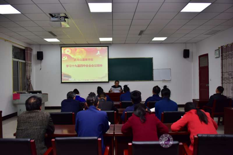 武当山道教学院组织学习十九届四中全会会议精神