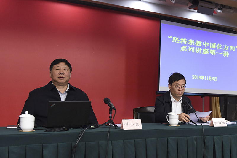"""上海市政协民宗委举办""""坚持宗教中国化方向""""系列讲座第一讲"""