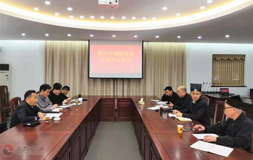 苏州市道教协会召开会长办公会议