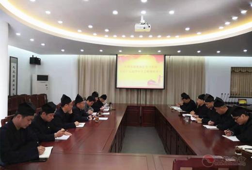 苏州市道教协会召开学习党的十九届四中全会精神座谈会