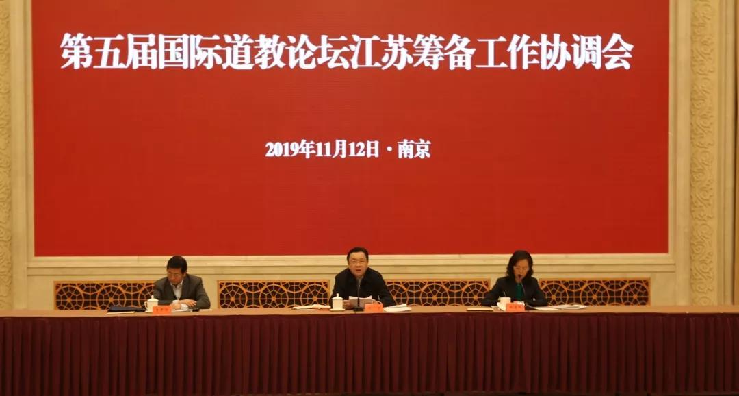 第五届国际道教论坛江苏筹备工作协调会在宁举行