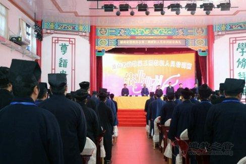 湖南省道教协会第三期教职人员培训班举行结业典礼
