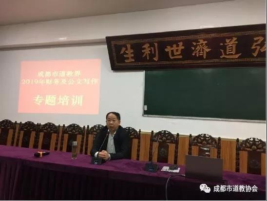 成都市道协举办2019年财务暨公文写作专题培训